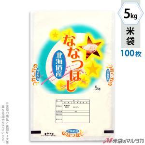 米袋 ラミ フレブレス 北海道産ななつぼし 星のうた 5kg用 100枚セット MN-6860|komebukuro