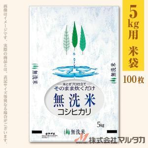 米袋 ラミ フレブレス 無洗米コシヒカリ 水滴 5kg用 100枚セット MN-7140|komebukuro