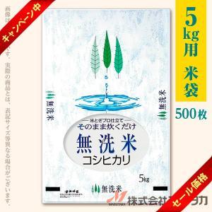 米袋 ラミ フレブレス 無洗米コシヒカリ 水滴 5kg用 1ケース(500枚入) MN-7140|komebukuro