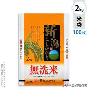 米袋 ラミ フレブレス 無洗米新潟産こしひかり 産地風景 2kg用 100枚セット MN-7220|komebukuro