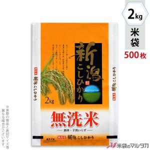 米袋 ラミ フレブレス 無洗米新潟産こしひかり 産地風景 2kg用 1ケース(500枚入) MN-7220|komebukuro