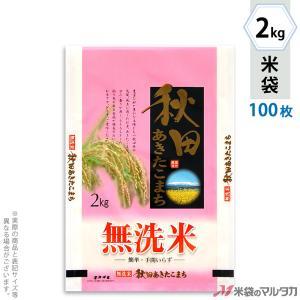 米袋 ラミ フレブレス 無洗米秋田産あきたこまち 産地風景 2kg用 100枚セット MN-7230|komebukuro