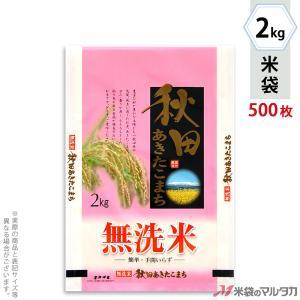 米袋 ラミ フレブレス 無洗米秋田産あきたこまち 産地風景 2kg用 1ケース(500枚入) MN-7230|komebukuro