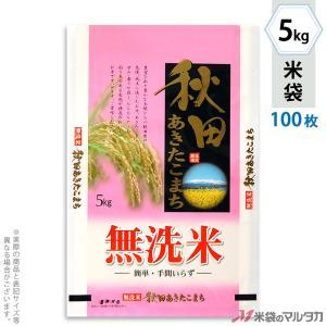 米袋 ラミ フレブレス 無洗米秋田産あきたこまち 産地風景 5kg用 100枚セット MN-7230|komebukuro