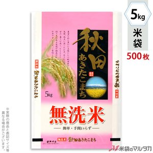 米袋 ラミ フレブレス 無洗米秋田産あきたこまち 産地風景 5kg用 1ケース(500枚入) MN-7230|komebukuro
