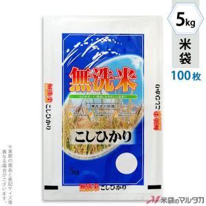 米袋 ラミ フレブレス 無洗米こしひかり おおらか 5kg用 100枚セット MN-7240|komebukuro