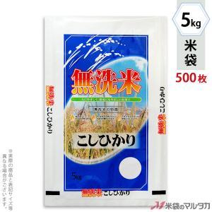米袋 ラミ フレブレス 無洗米こしひかり おおらか 5kg用 1ケース(500枚入) MN-7240|komebukuro
