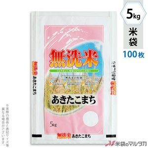 米袋 ラミ フレブレス 無洗米あきたこまち おおらか 5kg用 100枚セット MN-7250|komebukuro
