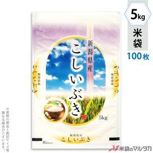 米袋 ポリポリ ネオブレス 新潟産こしいぶき 越後の風 5kg用 100枚セット MP-5007|komebukuro