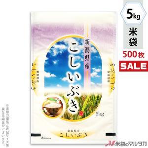 米袋 ポリポリ ネオブレス 新潟産こしいぶき 越後の風 5kg用 1ケース(500枚入) MP-5007|komebukuro