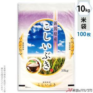 米袋 ポリポリ ネオブレス 新潟産こしいぶき 越後の風 10kg用 100枚セット MP-5007|komebukuro