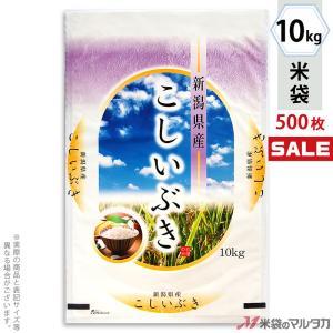 米袋 ポリポリ ネオブレス 新潟産こしいぶき 越後の風 10kg用 1ケース(500枚入) MP-5007|komebukuro
