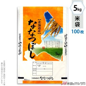米袋 ポリポリ ネオブレス 北海道産ななつぼし 広大 5kg用 100枚セット MP-5008|komebukuro
