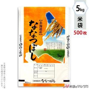米袋 ポリポリ ネオブレス 北海道産ななつぼし 広大 5kg用 1ケース(500枚入) MP-5008|komebukuro