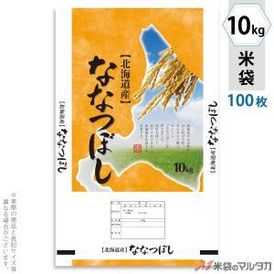 米袋 ポリポリ ネオブレス 北海道産ななつぼし 広大 10kg用 100枚セット MP-5008|komebukuro