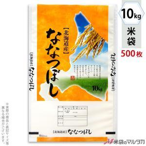米袋 ポリポリ ネオブレス 北海道産ななつぼし 広大 10kg用 1ケース(500枚入) MP-5008|komebukuro