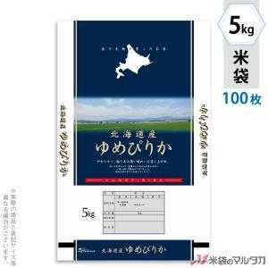米袋 ポリポリ ネオブレス 北海道産ゆめぴりか 北の空 5kg用 100枚セット MP-5009|komebukuro
