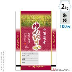 米袋 ポリポリ ネオブレス 北海道産ゆめぴりか 夢雲 2kg用 100枚セット MP-5205|komebukuro