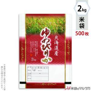 米袋 ポリポリ ネオブレス 北海道産ゆめぴりか 夢雲 2kg用 1ケース(500枚入) MP-5205|komebukuro