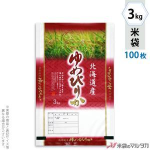 米袋 ポリポリ ネオブレス 北海道産ゆめぴりか 夢雲 3kg用 100枚セット MP-5205|komebukuro