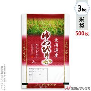 米袋 ポリポリ ネオブレス 北海道産ゆめぴりか 夢雲 3kg用 1ケース(500枚入) MP-5205|komebukuro