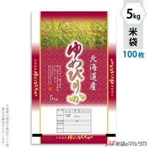 米袋 ポリポリ ネオブレス 北海道産ゆめぴりか 夢雲 5kg用 100枚セット MP-5205|komebukuro