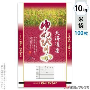 米袋 ポリポリ ネオブレス 北海道産ゆめぴりか 夢雲 10kg用 100枚セット MP-5205|komebukuro