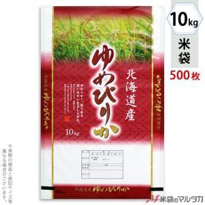 米袋 ポリポリ ネオブレス 北海道産ゆめぴりか 夢雲 10kg用 1ケース(500枚入) MP-5205|komebukuro