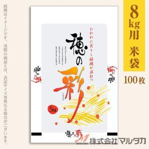 米袋 ポリポリ ネオブレス 穂の彩 8kg用 100枚セット MP-5223 [改]|komebukuro