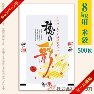 米袋 ポリポリ ネオブレス 穂の彩 8kg用 1ケース(500枚入) MP-5223 [改]|komebukuro