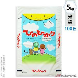 米袋 ポリポリ ネオブレス ひのひかり こんにちは 5kg用 100枚セット MP-5235|komebukuro
