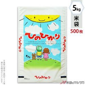 米袋 ポリポリ ネオブレス ひのひかり こんにちは 5kg用 1ケース(500枚入) MP-5235|komebukuro