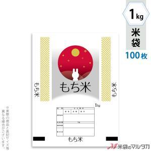 米袋 ポリポリ ネオブレス もち米 お月見 1kg用 100枚セット MP-5501|komebukuro