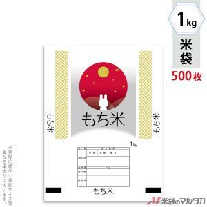 米袋 ポリポリ ネオブレス もち米 お月見 1kg用 1ケース(500枚入) MP-5501|komebukuro