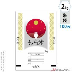 米袋 ポリポリ ネオブレス もち米 お月見 2kg用 100枚セット MP-5501 komebukuro