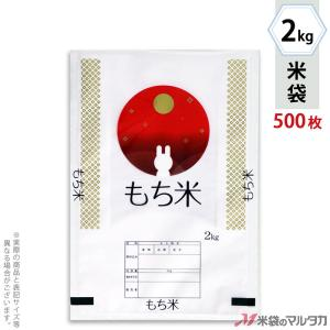 米袋 ポリポリ ネオブレス もち米 お月見 2kg用 1ケース(500枚入) MP-5501 komebukuro