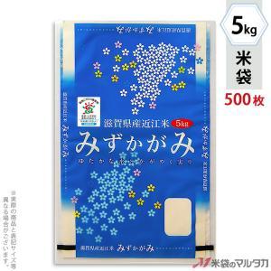 米袋 ポリポリ ネオブレス 滋賀産 みずかがみ 5kg用 1ケース(500枚入) MP-5517|komebukuro