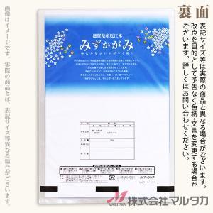 米袋 ポリポリ ネオブレス 滋賀産 みずかがみ 5kg用 1ケース(500枚入) MP-5517|komebukuro|02