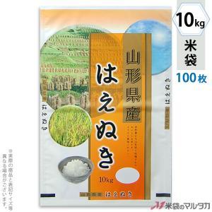 米袋 ポリポリ ネオブレス 山形産はえぬき 恵みの里 10kg用 100枚セット MP-5519|komebukuro