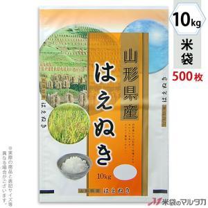 米袋 ポリポリ ネオブレス 山形産はえぬき 恵みの里 10kg用 1ケース(500枚入) MP-5519|komebukuro