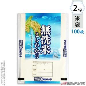 米袋 ポリポリ ネオブレス 無洗米こしひかり きれい自慢 2kg用 100枚セット MP-5526|komebukuro
