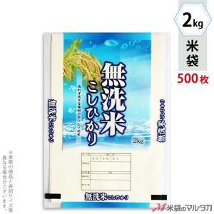 米袋 ポリポリ ネオブレス 無洗米こしひかり きれい自慢 2kg用 1ケース(500枚入) MP-5526|komebukuro