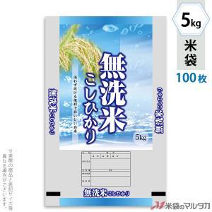 米袋 ポリポリ ネオブレス 無洗米こしひかり きれい自慢 5kg用 100枚セット MP-5526|komebukuro
