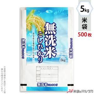 米袋 ポリポリ ネオブレス 無洗米こしひかり きれい自慢 5kg用 1ケース(500枚入) MP-5526|komebukuro