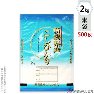 米袋 ポリポリ ネオブレス 新潟産こしひかり ゆき色 2kg用 1ケース(500枚入) MP-5528|komebukuro