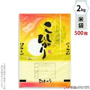 米袋 ポリポリ ネオブレス こしひかり 初穂 2kg用 1ケース(500枚入) MP-5530|komebukuro