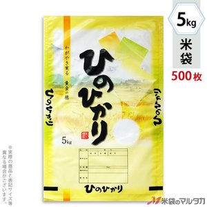 米袋 ポリポリ ネオブレス ひのひかり ひかりの里 5kg用 1ケース(500枚入) MP-5535|komebukuro