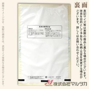 米袋 ポリポリ ネオブレス ひのひかり ひかりの里 5kg用 1ケース(500枚入) MP-5535 komebukuro 02