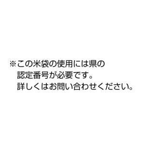 米袋 ポリポリ ネオブレス 岩手産 金色の風 2kg用 1ケース(500枚入) MP-5540(マルタカから要直接購入)|komebukuro|02