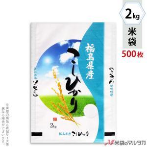 米袋 ポリポリ ネオブレス 福島産こしひかり さわやか 2kg用 1ケース(500枚入) MP-5542|komebukuro